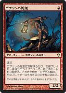[R] : ゴブリンの先達/Goblin Guide
