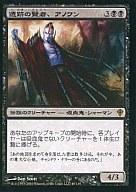[R] : 遺跡の賢者、アノワン/Anowon, the Ruin Sage