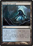 [R] : 忍び寄るタール坑/Creeping Tar Pit