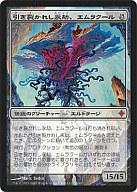 [神話R] : 引き裂かれし永劫、エムラクール/Emrakul the Aeons Torn