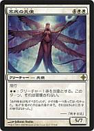 [R] : 不死の天使/Deathless Angel