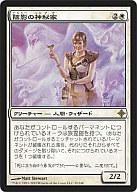 [R] : 陰影の神秘家/Umbra Mystic