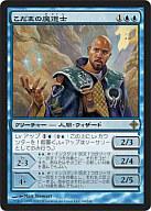[R] : こだまの魔道士/Echo Mage