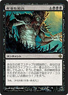 [R] : 有害な前兆/Baneful Omen