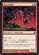 [R] : 怒りの雨雲/Rage Nimbus