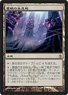 [R] : 墨蛾の生息地/Inkmoth Nexus