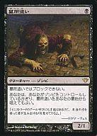 [R] : 墓所這い/Gravecrawler
