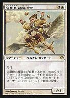 [R] : 突風粉の魔道士/Galepowder Mage