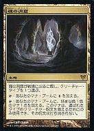 [R] : 魂の洞窟/Cavern of Souls