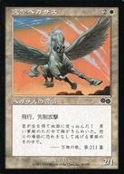 [C] : 突撃ペガサス/Pegasus Charger