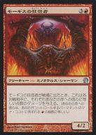 モーギスの狂信者/Fanatic of Mogis
