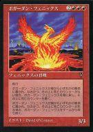 [R] : ボガーダン・フェニックス/Bogardan Phoenix