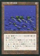 [R] : 【黒枠】青の魔力貯蔵器/Blue Mana Battery