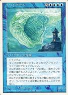 [R] : 【白枠】リバイアサン/Leviathan
