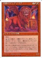 [R] : 【白枠】真紅のマンティコア/Crimson Manticore