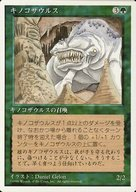 [R] : 【白枠】キノコザウルス/Fungusaur