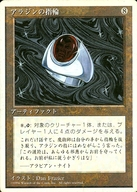 [R] : 【白枠】アラジンの指輪/Aladdin's Ring