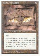 [UC] : 【白枠】羽ばたき飛行機械/Ornithopter