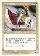 [R] : 聖なる灯火の騎士団/Order of the Sacred Torch