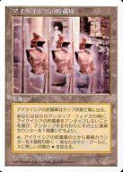 [R] : アイケイシアの貯蔵庫/Icatian Store