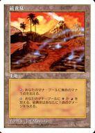 [R] : 硫黄泉/Sulfurous Springs