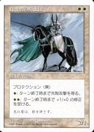 [UC] : 白き盾の騎士団/Order of the White Shield