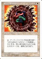 [UC] : 秘宝の防御円/Circle of Protection: Artifacts