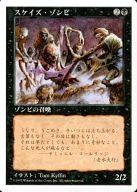 [C] : スケイズ・ゾンビ/Scathe Zombies