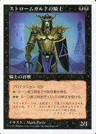 [UC] : ストロームガルドの騎士/Knight of Stromgald