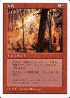 [C] : 火炎/Flare