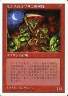 [C] : モンスのゴブリン略奪隊/Mons's Goblin Raiders