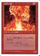 [UC] : 火炎の精/Flame Spirit