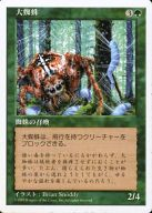 [C] : 大蜘蛛/Giant Spider