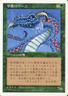 [C] : 甲鱗のワーム/Scaled Wurm