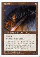 [C] : 槍の壁/Wall of Spears