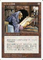 [UC] : レンの書庫/Library of Leng