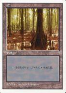 [C] : 沼/Swamp