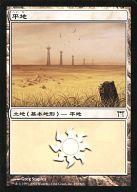 [C] : 平地/Plains(290/306)