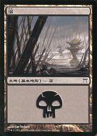 [C] : 沼/Swamp(296/306)
