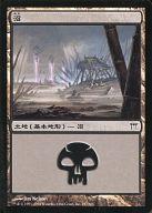 [C] : 沼/Swamp(297/306)