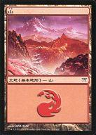 [C] : 山/Mountain(299/306)