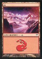 [C] : 山/Mountain(301/306)