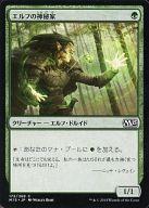 [C] : エルフの神秘家/Elvish Mystic