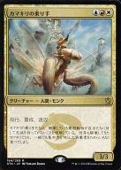 [R] : カマキリの乗り手/Mantis Rider