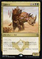 [R] : 包囲サイ/Siege Rhino
