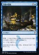 [C] : 宝船の巡航/Treasure Cruise