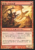 [神話R] : 【FOIL】竜使いののけ者/Dragonmaster Outcast