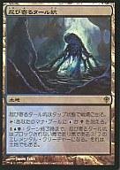 [R] : 【FOIL】忍び寄るタール坑/Creeping Tar Pit