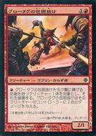 [C] : 【FOIL】グロータグの包囲抜け/Grotag Siege-Runner