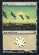 [C] : 【FOIL】平地(231/248)/Plains(231/248)